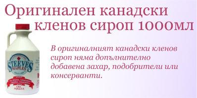 кленов сироп 1л