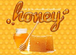 мед-ползи-употреба